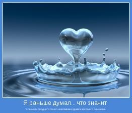 """""""слышать сердце""""и понял невозможно думать когда его слышишь!"""