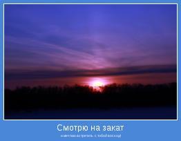 и мечтаю встретить  с тобой восход!