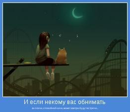 за плечи, спокойной ночи, может завтра будут встречи...