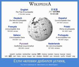 то у него страница не  «Вконтакте»,а в «Википедии».