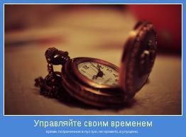 время, потраченное в пустую, не прожито, а упущено.