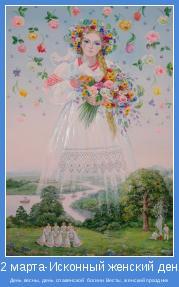 День весны, день славянской  богини Весты, женский праздник