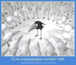 странным, возможно это вовсе не твоя проблема!;)