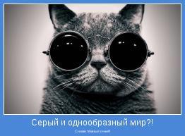Сними тёмные очки!!!