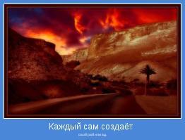 свой рай или ад.