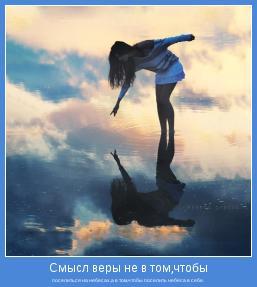 поселиться на небесах,а в том,чтобы поселить небеса в себе.