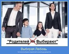 Человек выбирает родителей своим будущим детям