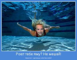 Закончат - сделаешь себе бассейн!!!