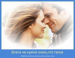 ЛЮБОВЬ, любить можно без всякого знания.. Ошо
