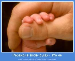 жизнь человека, а жизнь человечества в твоих руках!