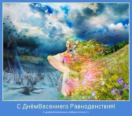 С днём обновленья, любви и тепла =)