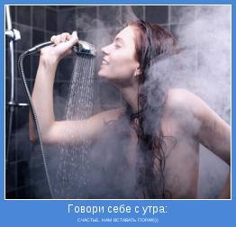 СЧАСТЬЕ,   НАМ  ВСТАВАТЬ  ПОРА!!!)))