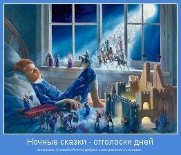 минувших. Спокойной ночи, добрых снов для всех уснувших...