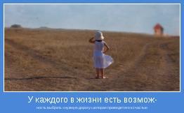 ность выбрать «нужную дорогу»,которая приведет его к счастью