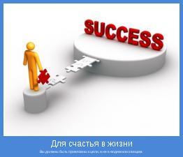 Вы должны быть привязаны к цели, а не к людям или к вещам.