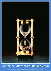 делает время еще более драгоценным.   (Жан Жак Руссо)