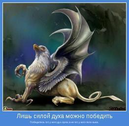 Победитель тот, у кого дух орла, а не тот, у кого тело льва.