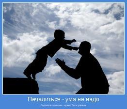 Радоваться жизни - нужно быть умным
