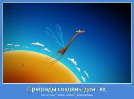 кто не умеет летать. Элберт Грин Хаббард