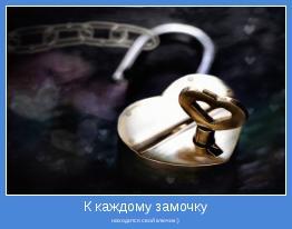 находится свой ключик :)