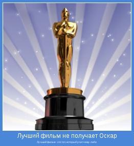 Лучший фильм - это тот, который учит чему-либо