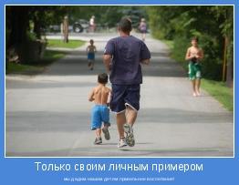 мы дадим нашим детям правильное воспитание!