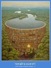 И Вы откроете океаны знаний... :))