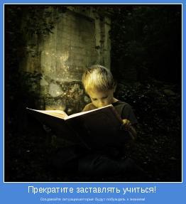 Создавайте ситуации,которые будут побуждать к знаниям!