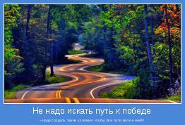 – надо создать такие условия, чтобы все пути вели к ней!!!