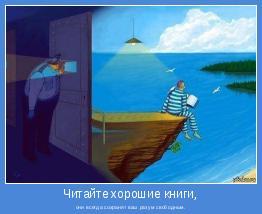 они всегда сохранят ваш разум свободным.