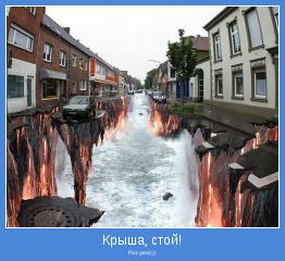 Раз-два!)))
