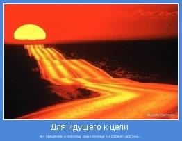 нет пределов и преград: даже солнце он сможет достичь...