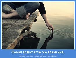 Как и круги на воде - всегда наступает спокойствие