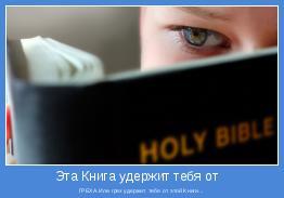 ГРЕХА.Или грех удержит тебя от этой Книги...