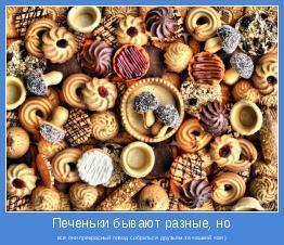все они прекрасный повод собраться друзьям за чашечкой чая )