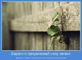 Желания не имеют значения, если нет силы для их выполнения.