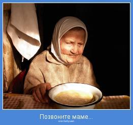 или бабушке.