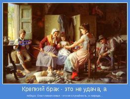 победа. Счастливая семья - это не случайность, а награда...