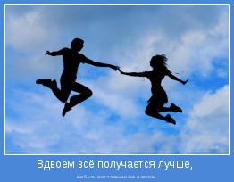как быть счастливыми так и летать.