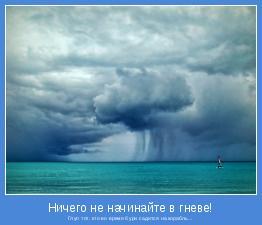 Глуп тот, кто во время бури садится на корабль...
