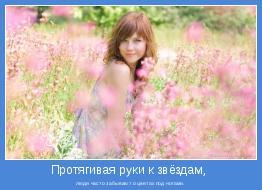люди часто забывают о цветах под ногами.