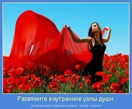 Освободите душу! Вдохните доброту, любовь, счастье!