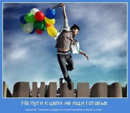 гарантий. Гарантии создаются силой желания и верой в себя