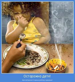 Бросай курить!Сохрани ребёнку здоровье!