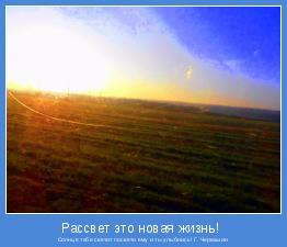 Солнце тебе светит посвети ему и ты улыбнись! Г. Черкашин