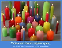 если от нее зажжется другая свеча (про вас, мотивАВТОРЫ!)