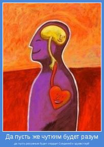 ,да пусть разумным будет сердце! Соединяй и здравствуй!