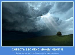 Богом и чем оно чище-тем больше в нас внутреннего света.