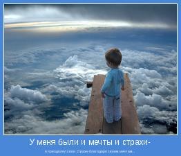 я преодолел свои страхи-благодаря своим мечтам...