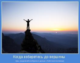 горы, продолжайте взбираться дальше. (Тибетская пословица)